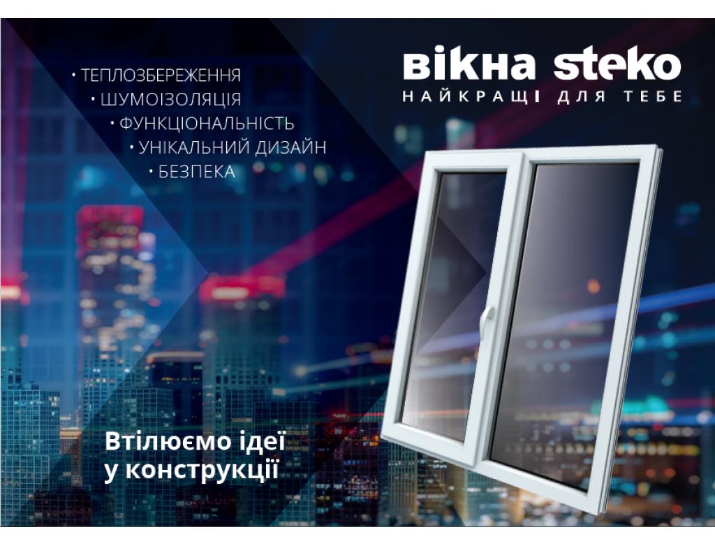 Презентация всей основной продукции от Steko в 2020 году !