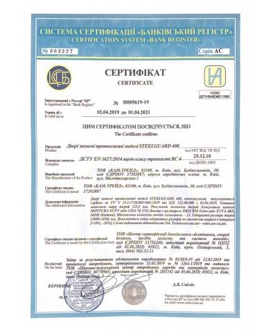 ANTI VZLOM 4 (Под заказ, Взломостойкость RC4 класса)
