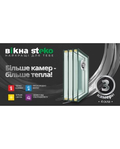 Steko EXTRA V 90, (90 мм)+ 3х кам.стеклопакет