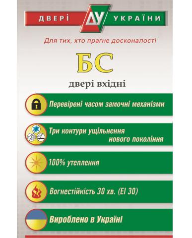 ЭЛИС-БС 3/3 (SECUREMME)