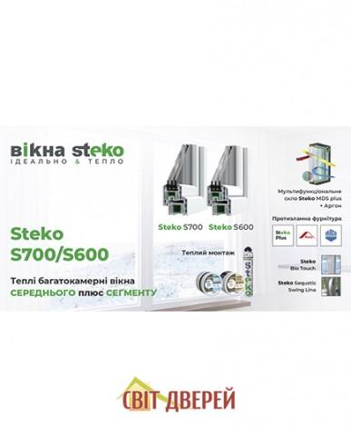 ОКНО STEKO S700 1800*1450 ММ