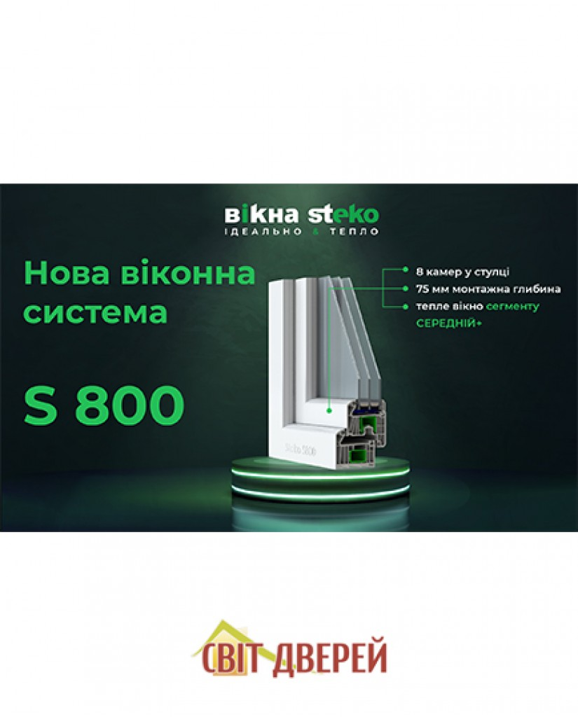 Steko S800, (75 мм),Белый 1400*1250мм