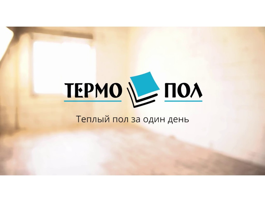 МОНТАЖ ТЕПЛОГО ПОЛА СИСТЕМЫ «ТЕРМО ПОЛ»